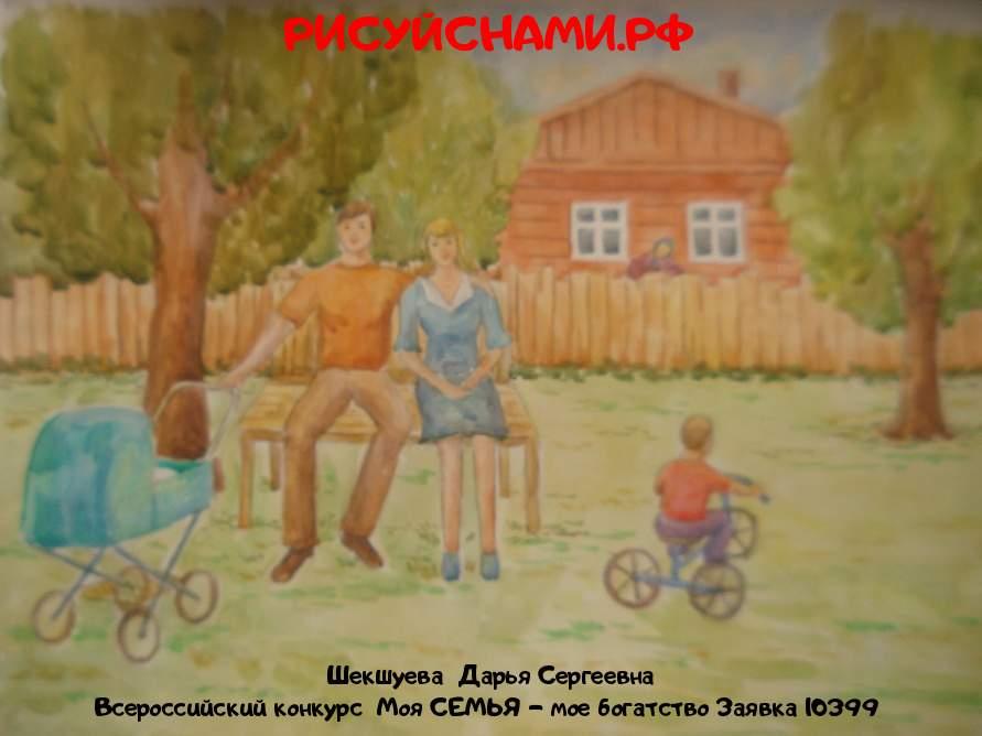 Всероссийский конкурс  Моя СЕМЬЯ - мое богатство Заявка 10399  творческие конкурсы рисунков для школьников и дошкольников рисуй с нами #тмрисуйснами рисунок и поделка - Шекшуева  Дарья Сергеевна
