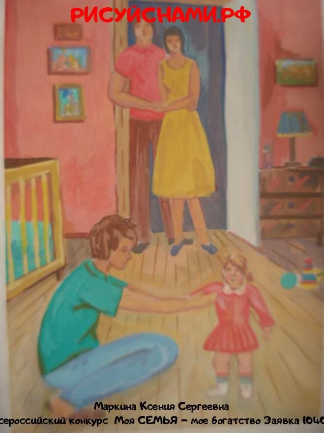 Всероссийский конкурс  Моя СЕМЬЯ - мое богатство Заявка 10401  творческие конкурсы рисунков для школьников и дошкольников рисуй с нами #тмрисуйснами рисунок и поделка - Маркина Ксения Сергеевна