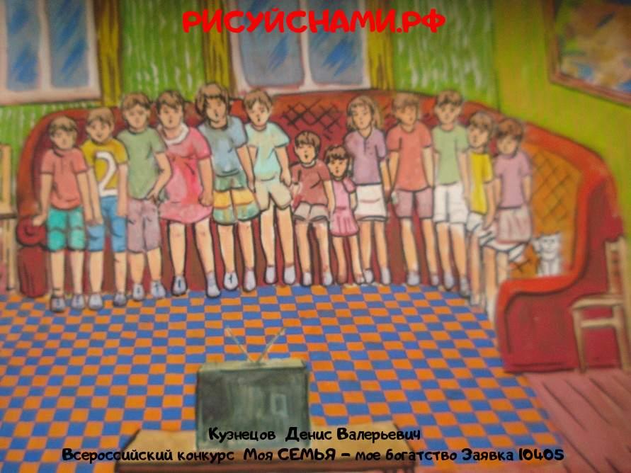 Всероссийский конкурс  Моя СЕМЬЯ - мое богатство Заявка 10405  творческие конкурсы рисунков для школьников и дошкольников рисуй с нами #тмрисуйснами рисунок и поделка - Кузнецов  Денис Валерьевич