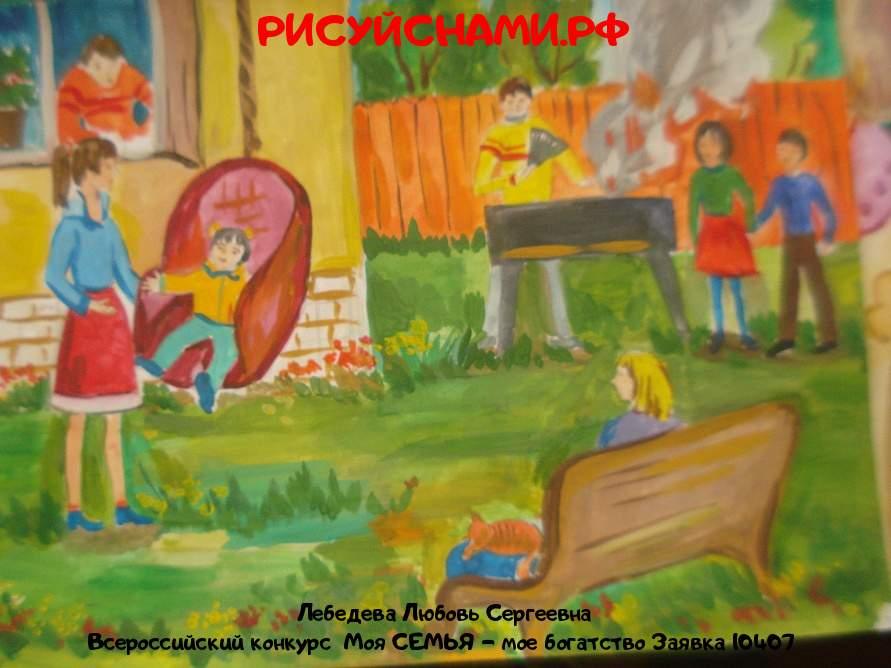 Всероссийский конкурс  Моя СЕМЬЯ - мое богатство Заявка 10407  творческие конкурсы рисунков для школьников и дошкольников рисуй с нами #тмрисуйснами рисунок и поделка - Лебедева Любовь Сергеевна