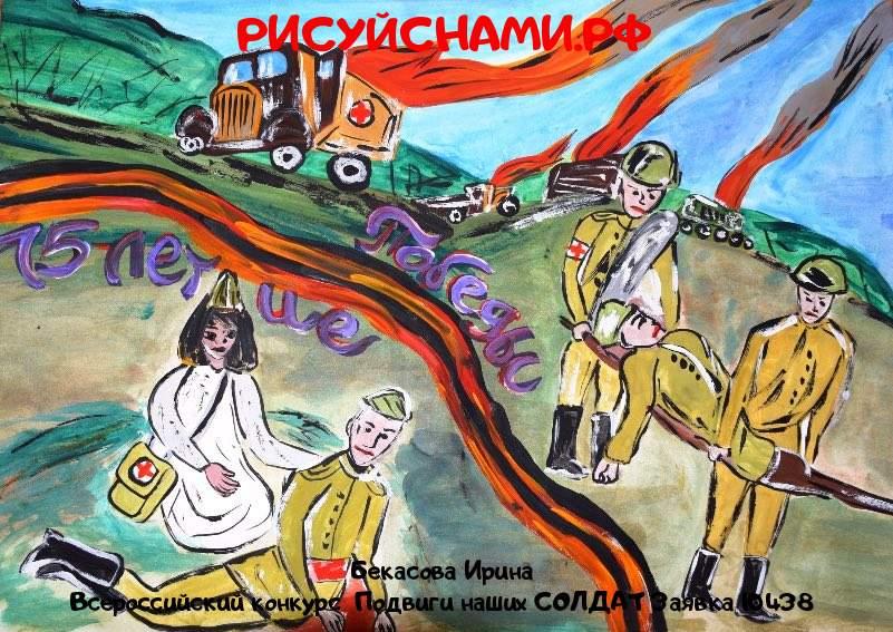Всероссийский конкурс  Подвиги наших СОЛДАТ Заявка 10438  творческие конкурсы рисунков для школьников и дошкольников рисуй с нами #тмрисуйснами рисунок и поделка - Бекасова Ирина