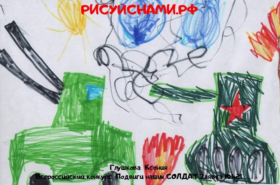 Всероссийский конкурс  Подвиги наших СОЛДАТ Заявка 10421  творческие конкурсы рисунков для школьников и дошкольников рисуй с нами #тмрисуйснами рисунок и поделка - Глушкова  Ксения