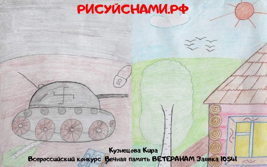 Всероссийский конкурс  Вечная память ВЕТЕРАНАМ Заявка 10541  творческие конкурсы рисунков для школьников и дошкольников рисуй с нами #тмрисуйснами рисунок и поделка - Кузнецова Кира