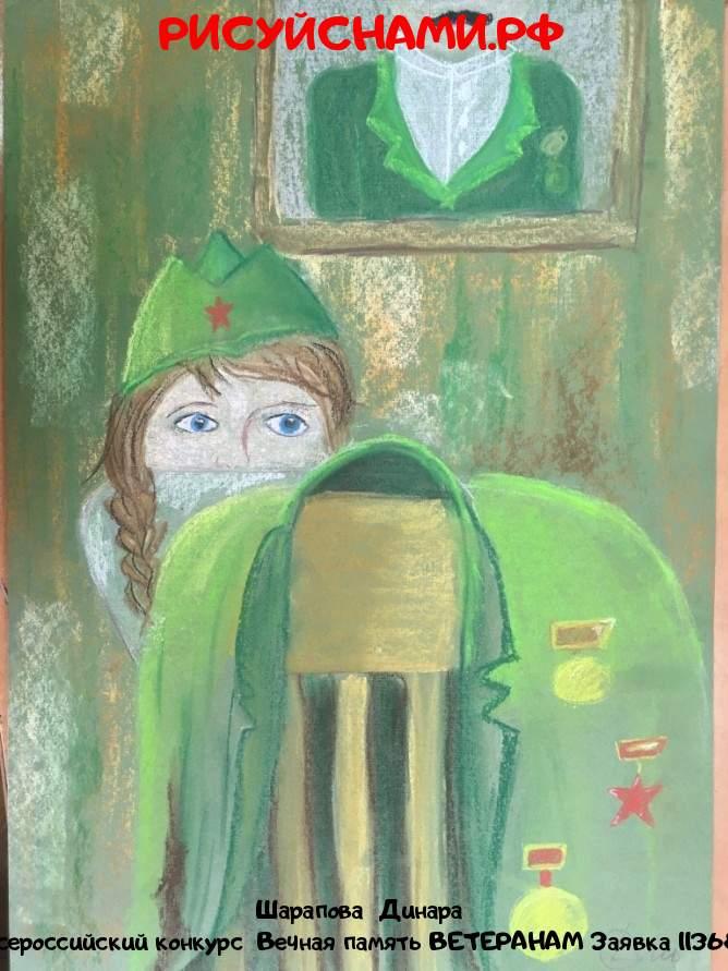 Всероссийский конкурс  Вечная память ВЕТЕРАНАМ Заявка 11368  творческие конкурсы рисунков для школьников и дошкольников рисуй с нами #тмрисуйснами рисунок и поделка - Шарапова  Динара