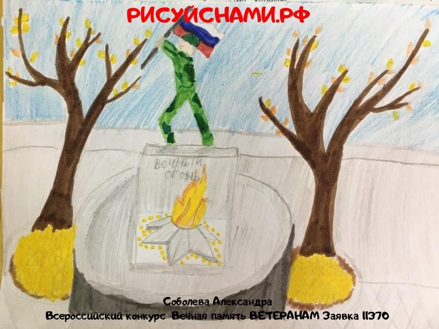 Всероссийский конкурс  Вечная память ВЕТЕРАНАМ Заявка 11370  творческие конкурсы рисунков для школьников и дошкольников рисуй с нами #тмрисуйснами рисунок и поделка - Соболева Александра