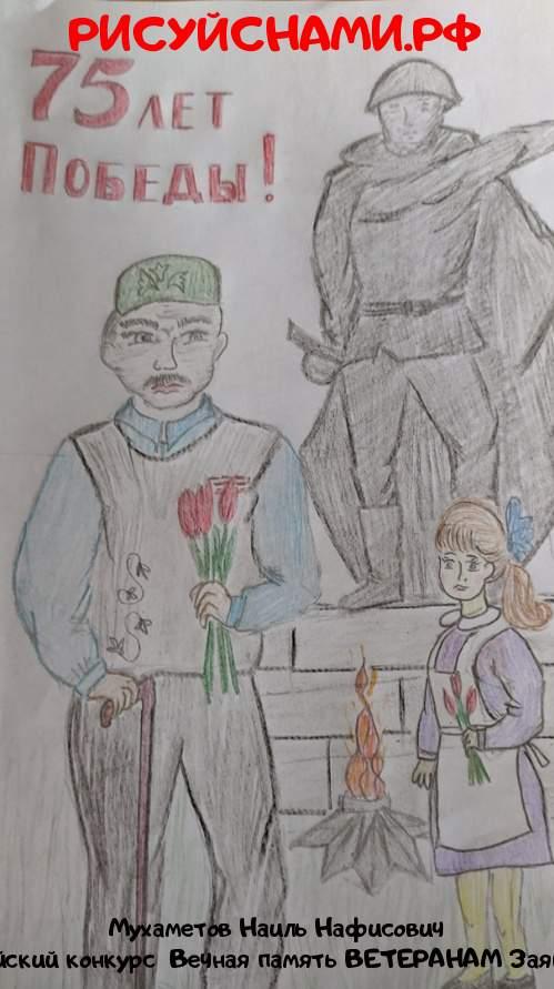 Всероссийский конкурс  Вечная память ВЕТЕРАНАМ Заявка 10718  творческие конкурсы рисунков для школьников и дошкольников рисуй с нами #тмрисуйснами рисунок и поделка - Мухаметов Наиль Нафисович