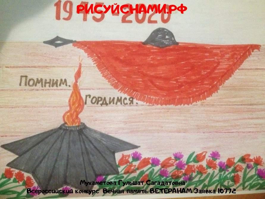Всероссийский конкурс  Вечная память ВЕТЕРАНАМ Заявка 10772  творческие конкурсы рисунков для школьников и дошкольников рисуй с нами #тмрисуйснами рисунок и поделка - Мухаметова Гульшат Сагадатовна