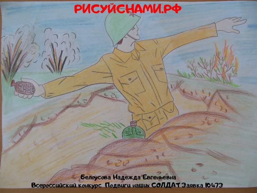 Всероссийский конкурс  Подвиги наших СОЛДАТ Заявка 10473  творческие конкурсы рисунков для школьников и дошкольников рисуй с нами #тмрисуйснами рисунок и поделка - Белоусова Надежда Евгеньевна