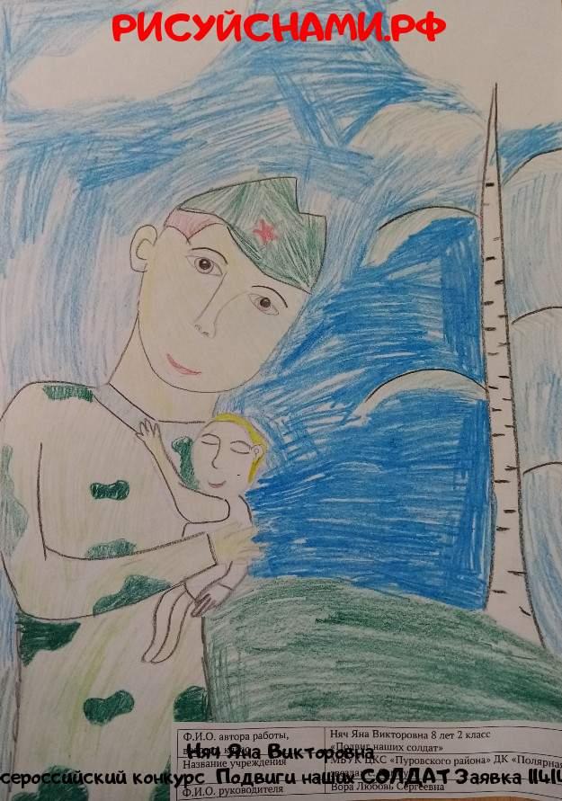 Всероссийский конкурс  Подвиги наших СОЛДАТ Заявка 11414  творческие конкурсы рисунков для школьников и дошкольников рисуй с нами #тмрисуйснами рисунок и поделка - Няч Яна Викторовна