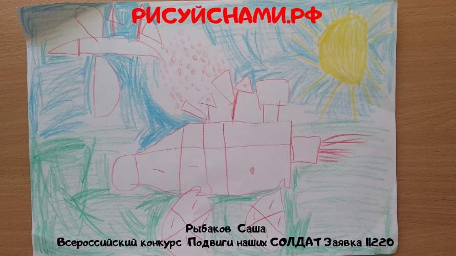 Всероссийский конкурс  Подвиги наших СОЛДАТ Заявка 11220  творческие конкурсы рисунков для школьников и дошкольников рисуй с нами #тмрисуйснами рисунок и поделка - Рыбаков  Саша