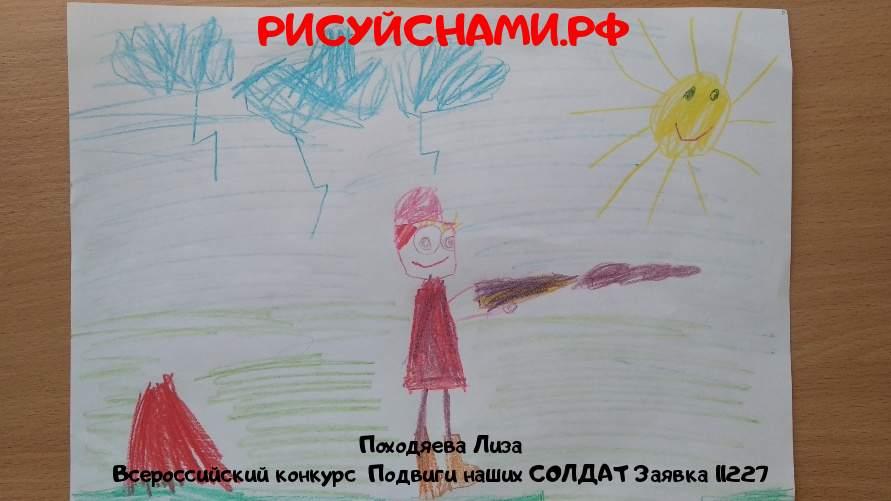 Всероссийский конкурс  Подвиги наших СОЛДАТ Заявка 11227  творческие конкурсы рисунков для школьников и дошкольников рисуй с нами #тмрисуйснами рисунок и поделка - Походяева Лиза