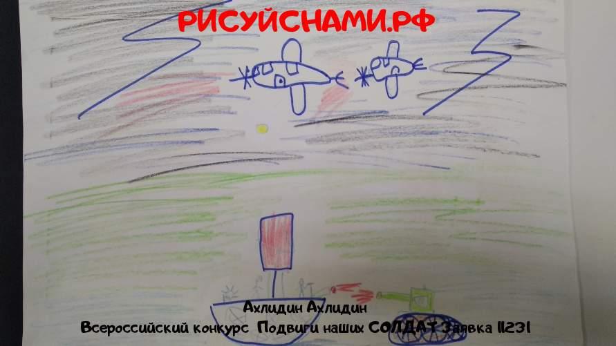 Всероссийский конкурс  Подвиги наших СОЛДАТ Заявка 11231  творческие конкурсы рисунков для школьников и дошкольников рисуй с нами #тмрисуйснами рисунок и поделка - Ахлидин Ахлидин