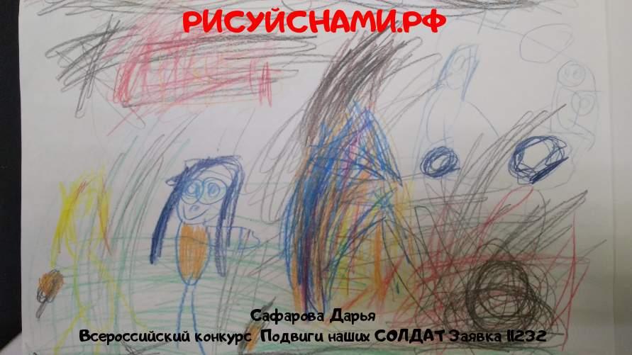 Всероссийский конкурс  Подвиги наших СОЛДАТ Заявка 11232  творческие конкурсы рисунков для школьников и дошкольников рисуй с нами #тмрисуйснами рисунок и поделка - Сафарова Дарья