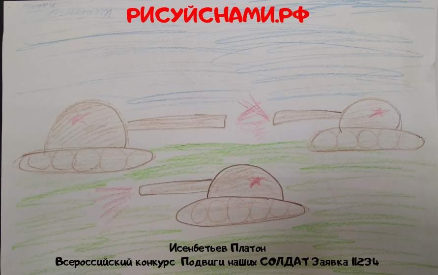 Всероссийский конкурс  Подвиги наших СОЛДАТ Заявка 11234  творческие конкурсы рисунков для школьников и дошкольников рисуй с нами #тмрисуйснами рисунок и поделка - Исенбетьев Платон