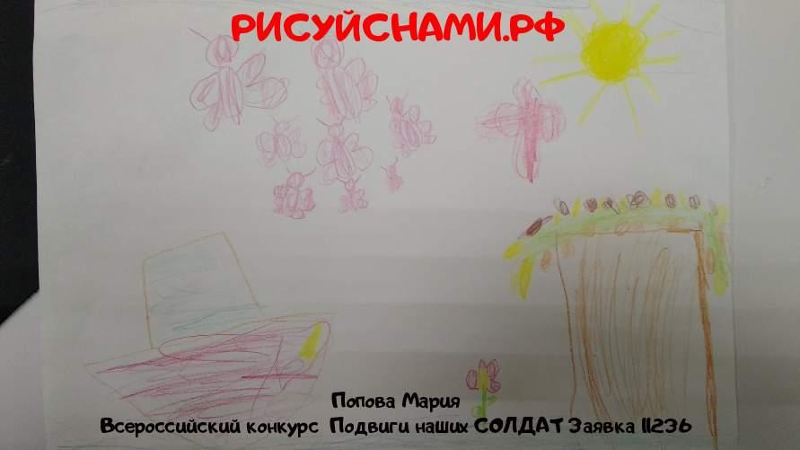 Всероссийский конкурс  Подвиги наших СОЛДАТ Заявка 11236  творческие конкурсы рисунков для школьников и дошкольников рисуй с нами #тмрисуйснами рисунок и поделка - Попова Мария