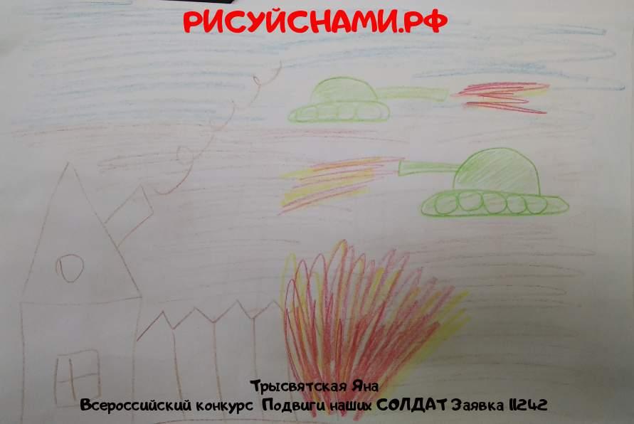 Всероссийский конкурс  Подвиги наших СОЛДАТ Заявка 11242  творческие конкурсы рисунков для школьников и дошкольников рисуй с нами #тмрисуйснами рисунок и поделка - Трысвятская Яна