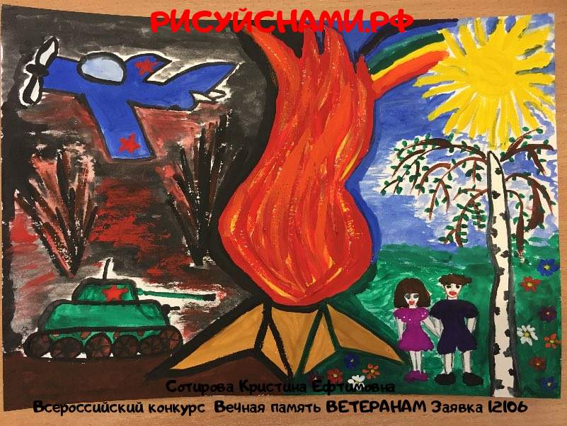 Всероссийский конкурс  Вечная память ВЕТЕРАНАМ Заявка 12106  творческие конкурсы рисунков для школьников и дошкольников рисуй с нами #тмрисуйснами рисунок и поделка - Сотирова Кристина Ефтимовна