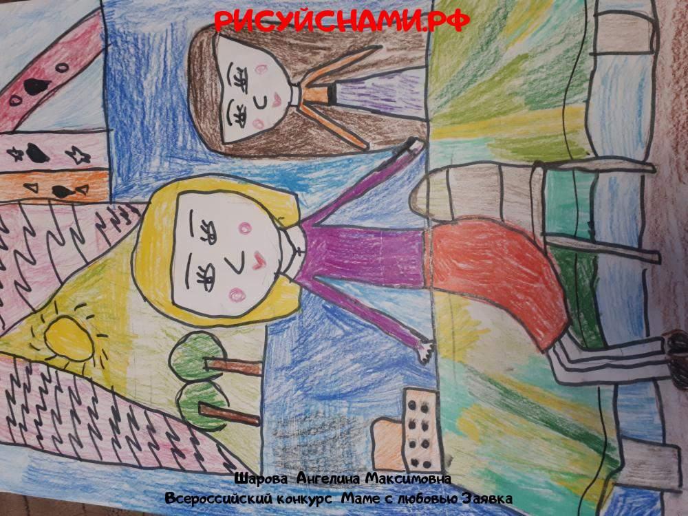 Всероссийский конкурс  Маме с любовью Заявка 10493  творческие конкурсы рисунков для школьников и дошкольников рисуй с нами #тмрисуйснами рисунок и поделка -  Шарова  Ангелина Максимовна