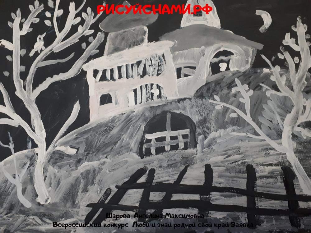 Всероссийский конкурс  Люби и знай родной свой край Заявка 10495  творческие конкурсы рисунков для школьников и дошкольников рисуй с нами #тмрисуйснами рисунок и поделка -  Шарова  Ангелина Максимовна