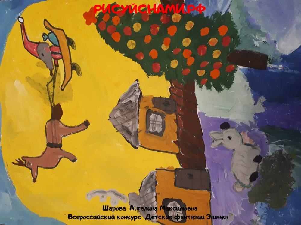 Всероссийский конкурс  Детские фантазии Заявка 10497  творческие конкурсы рисунков для школьников и дошкольников рисуй с нами #тмрисуйснами рисунок и поделка -  Шарова  Ангелина Максимовна