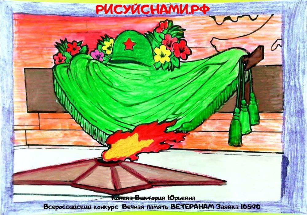Всероссийский конкурс  Вечная память ВЕТЕРАНАМ Заявка 10590  творческие конкурсы рисунков для школьников и дошкольников рисуй с нами #тмрисуйснами рисунок и поделка - Конева Виктория Юрьевна