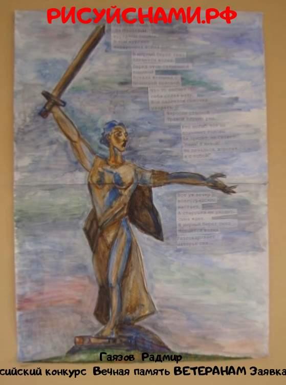 Всероссийский конкурс  Вечная память ВЕТЕРАНАМ Заявка 11608  творческие конкурсы рисунков для школьников и дошкольников рисуй с нами #тмрисуйснами рисунок и поделка - Гаязов  Радмир