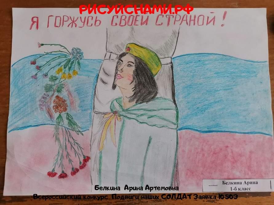 Всероссийский конкурс  Подвиги наших СОЛДАТ Заявка 10503  творческие конкурсы рисунков для школьников и дошкольников рисуй с нами #тмрисуйснами рисунок и поделка - Белкина  Арина Артемовна