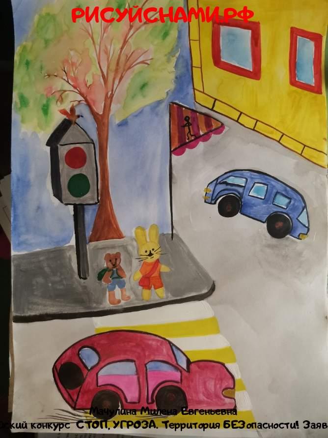 Всероссийский конкурс  СТОП, УГРОЗА. Территория БЕЗопасности! Заявка 10525  творческие конкурсы рисунков для школьников и дошкольников рисуй с нами #тмрисуйснами рисунок и поделка - Мачулина Милена Евгеньевна