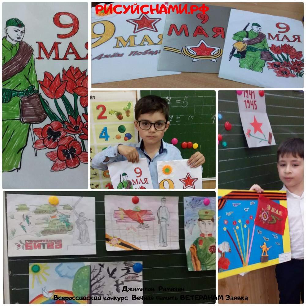 Всероссийский конкурс  Вечная память ВЕТЕРАНАМ Заявка 10543  творческие конкурсы рисунков для школьников и дошкольников рисуй с нами #тмрисуйснами рисунок и поделка - Джамалов  Рамазан