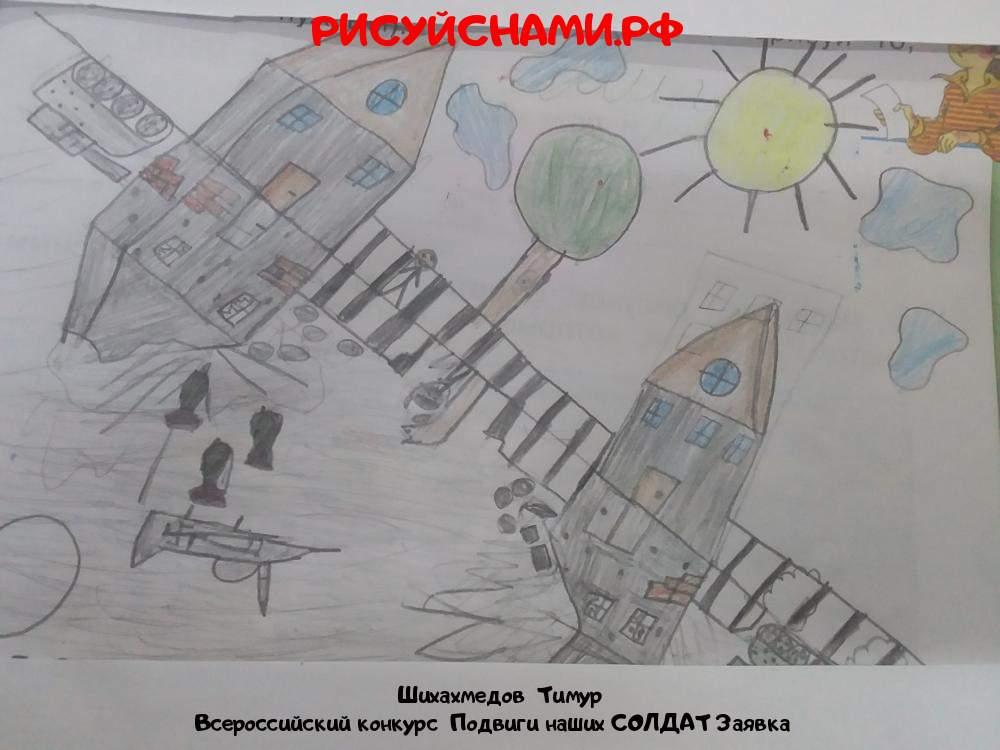Всероссийский конкурс  Подвиги наших СОЛДАТ Заявка 11996  творческие конкурсы рисунков для школьников и дошкольников рисуй с нами #тмрисуйснами рисунок и поделка - Шихахмедов  Тимур