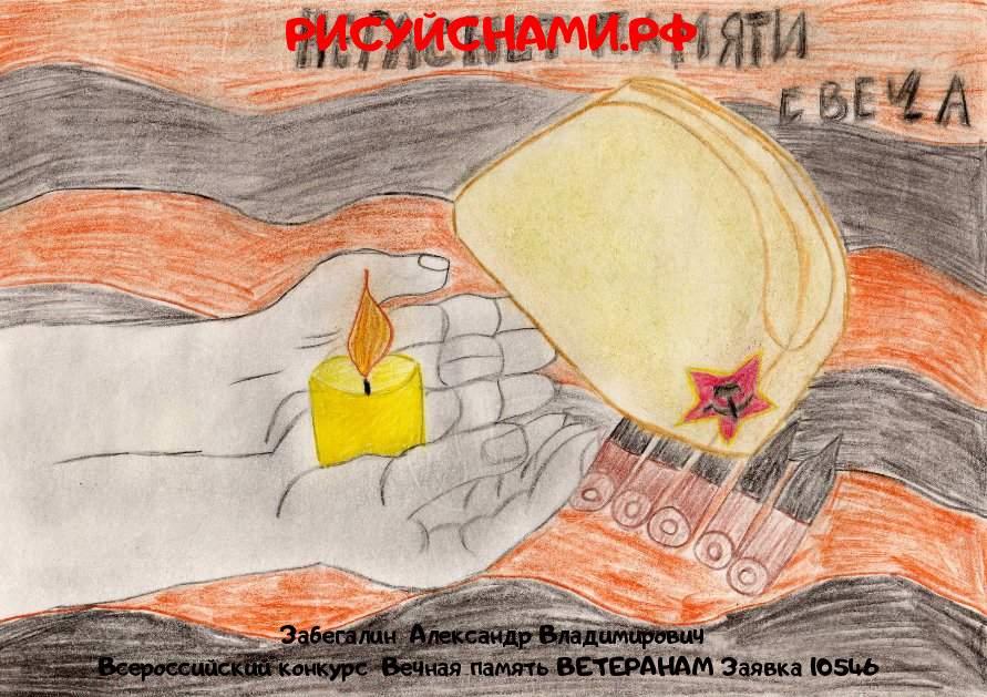 Всероссийский конкурс  Вечная память ВЕТЕРАНАМ Заявка 10546  творческие конкурсы рисунков для школьников и дошкольников рисуй с нами #тмрисуйснами рисунок и поделка - Забегалин  Александр Владимирович