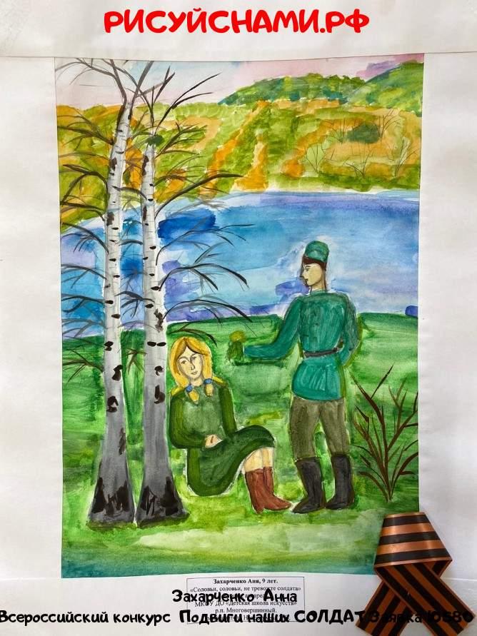 Всероссийский конкурс  Подвиги наших СОЛДАТ Заявка 10580  творческие конкурсы рисунков для школьников и дошкольников рисуй с нами #тмрисуйснами рисунок и поделка - Захарченко  Анна