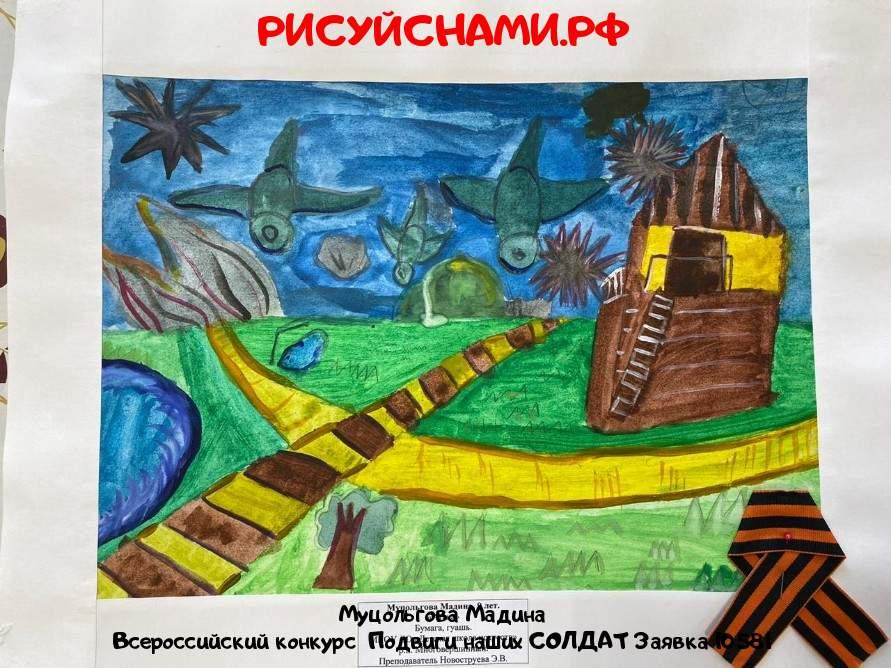 Всероссийский конкурс  Подвиги наших СОЛДАТ Заявка 10581  творческие конкурсы рисунков для школьников и дошкольников рисуй с нами #тмрисуйснами рисунок и поделка - Муцольгова Мадина