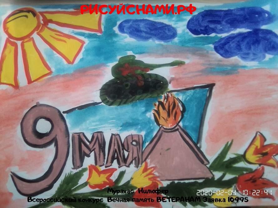 Всероссийский конкурс  Вечная память ВЕТЕРАНАМ Заявка 10995  творческие конкурсы рисунков для школьников и дошкольников рисуй с нами #тмрисуйснами рисунок и поделка - Мурахас  Нилюфер