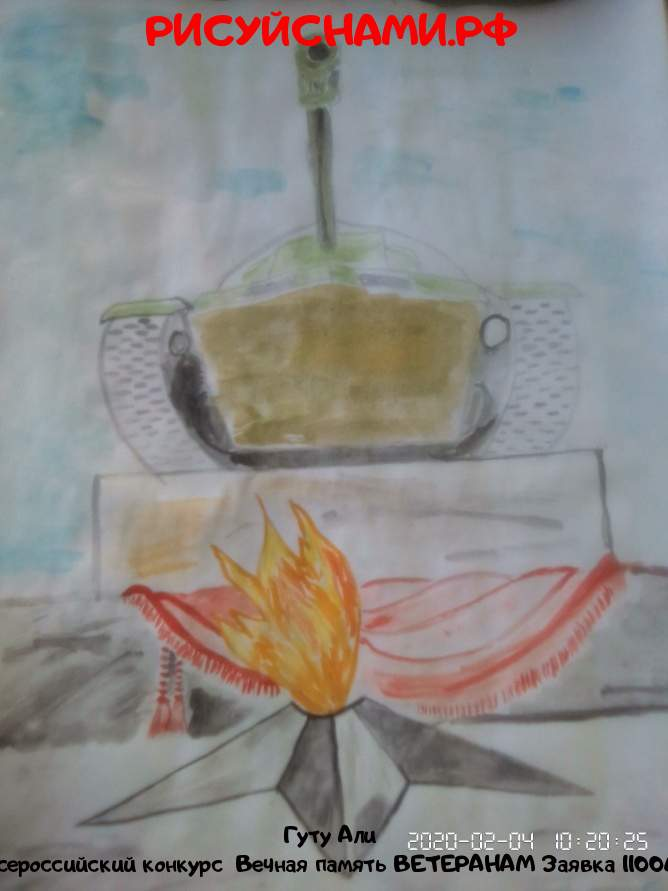 Всероссийский конкурс  Вечная память ВЕТЕРАНАМ Заявка 11006  творческие конкурсы рисунков для школьников и дошкольников рисуй с нами #тмрисуйснами рисунок и поделка - Гуту Али