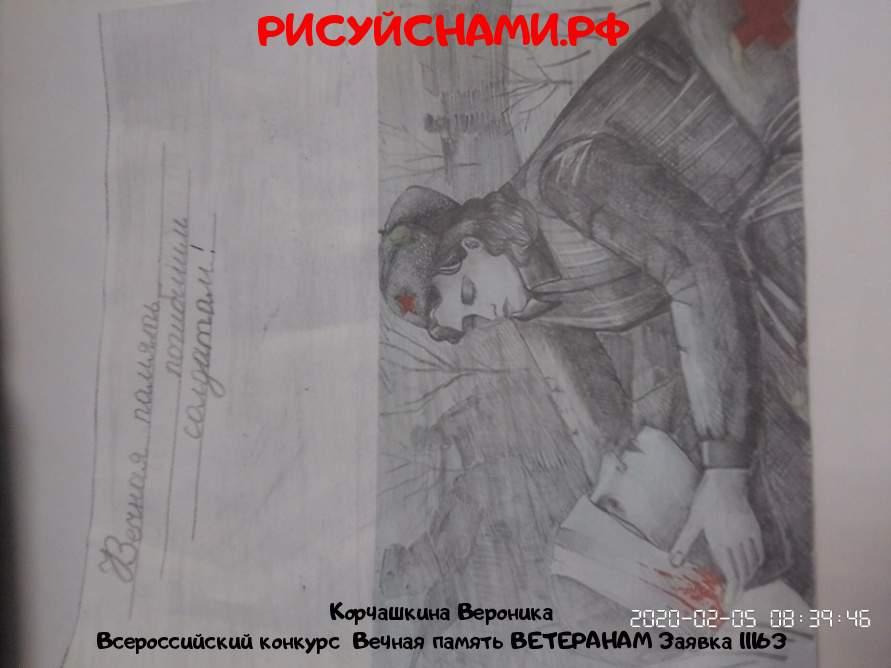 Всероссийский конкурс  Вечная память ВЕТЕРАНАМ Заявка 11163  творческие конкурсы рисунков для школьников и дошкольников рисуй с нами #тмрисуйснами рисунок и поделка - Корчашкина Вероника