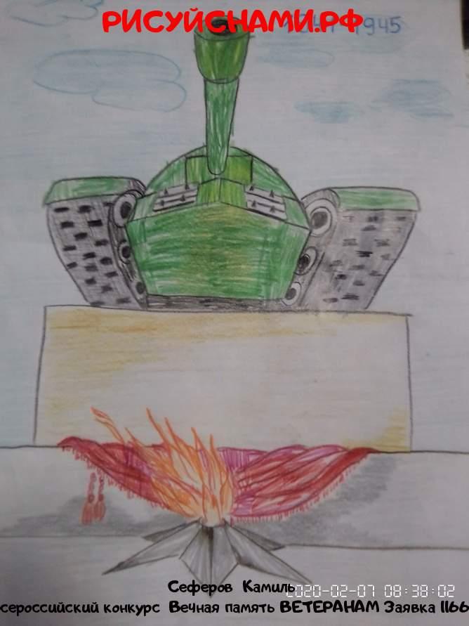 Всероссийский конкурс  Вечная память ВЕТЕРАНАМ Заявка 11661  творческие конкурсы рисунков для школьников и дошкольников рисуй с нами #тмрисуйснами рисунок и поделка - Сеферов  Камиль
