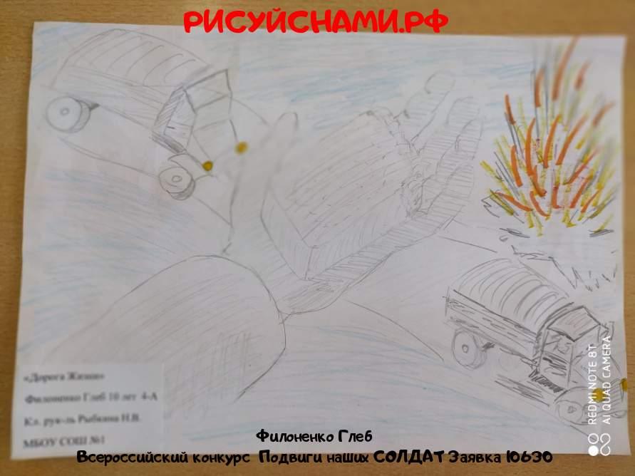 Всероссийский конкурс  Подвиги наших СОЛДАТ Заявка 10630  творческие конкурсы рисунков для школьников и дошкольников рисуй с нами #тмрисуйснами рисунок и поделка - Филоненко Глеб