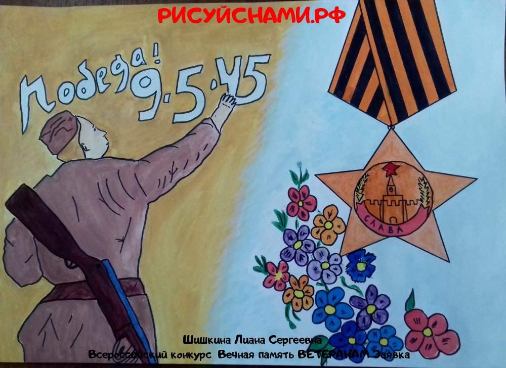 Всероссийский конкурс  Вечная память ВЕТЕРАНАМ Заявка 10695  творческие конкурсы рисунков для школьников и дошкольников рисуй с нами #тмрисуйснами рисунок и поделка - Шишкина Лиана Сергеевна