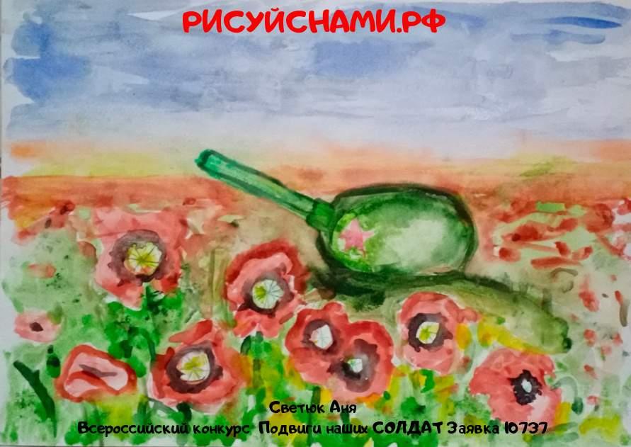 Всероссийский конкурс  Подвиги наших СОЛДАТ Заявка 10737  творческие конкурсы рисунков для школьников и дошкольников рисуй с нами #тмрисуйснами рисунок и поделка - Светюк Аня