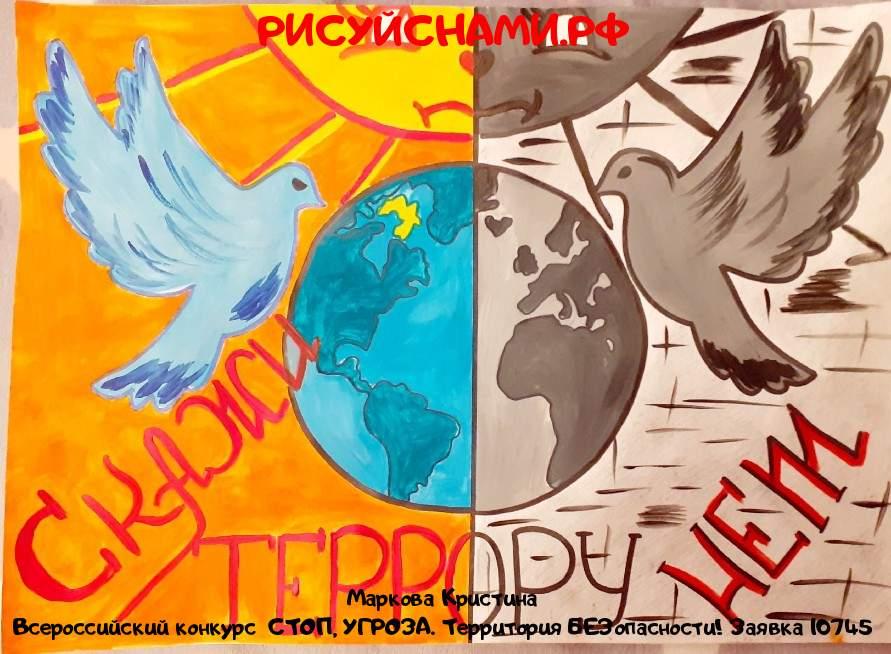 Всероссийский конкурс  СТОП, УГРОЗА. Территория БЕЗопасности! Заявка 10745  творческие конкурсы рисунков для школьников и дошкольников рисуй с нами #тмрисуйснами рисунок и поделка - Маркова Кристина