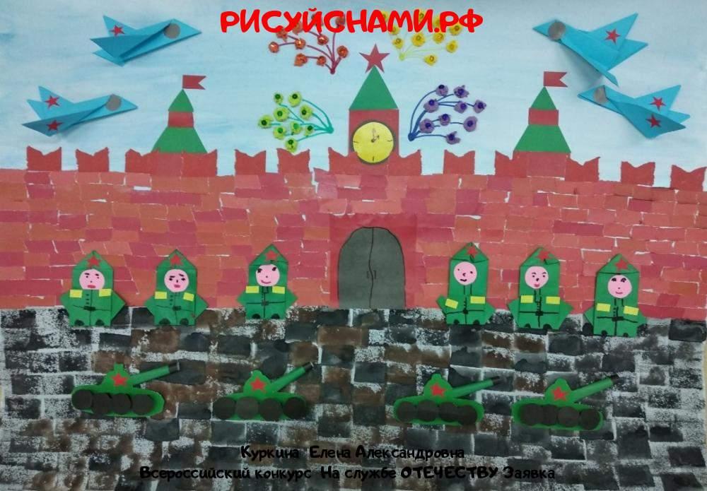 Всероссийский конкурс  На службе ОТЕЧЕСТВУ Заявка 12941  всероссийский творческий конкурс рисунка для детей школьников и дошкольников (рисунок и поделка) - Коллективная работа