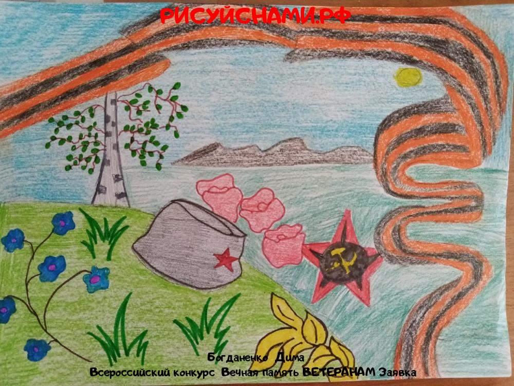 Всероссийский конкурс  Вечная память ВЕТЕРАНАМ Заявка 11712  творческие конкурсы рисунков для школьников и дошкольников рисуй с нами #тмрисуйснами рисунок и поделка - Богданенко  Дима