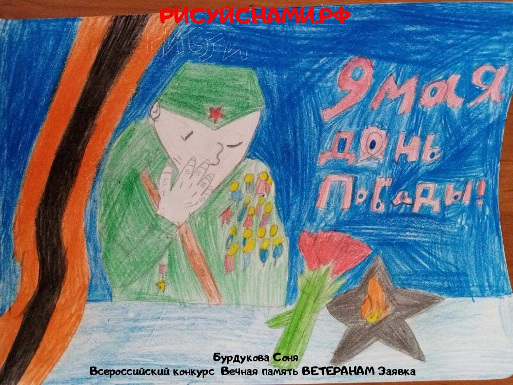 Всероссийский конкурс  Вечная память ВЕТЕРАНАМ Заявка 11715  творческие конкурсы рисунков для школьников и дошкольников рисуй с нами #тмрисуйснами рисунок и поделка - Бурдукова Соня
