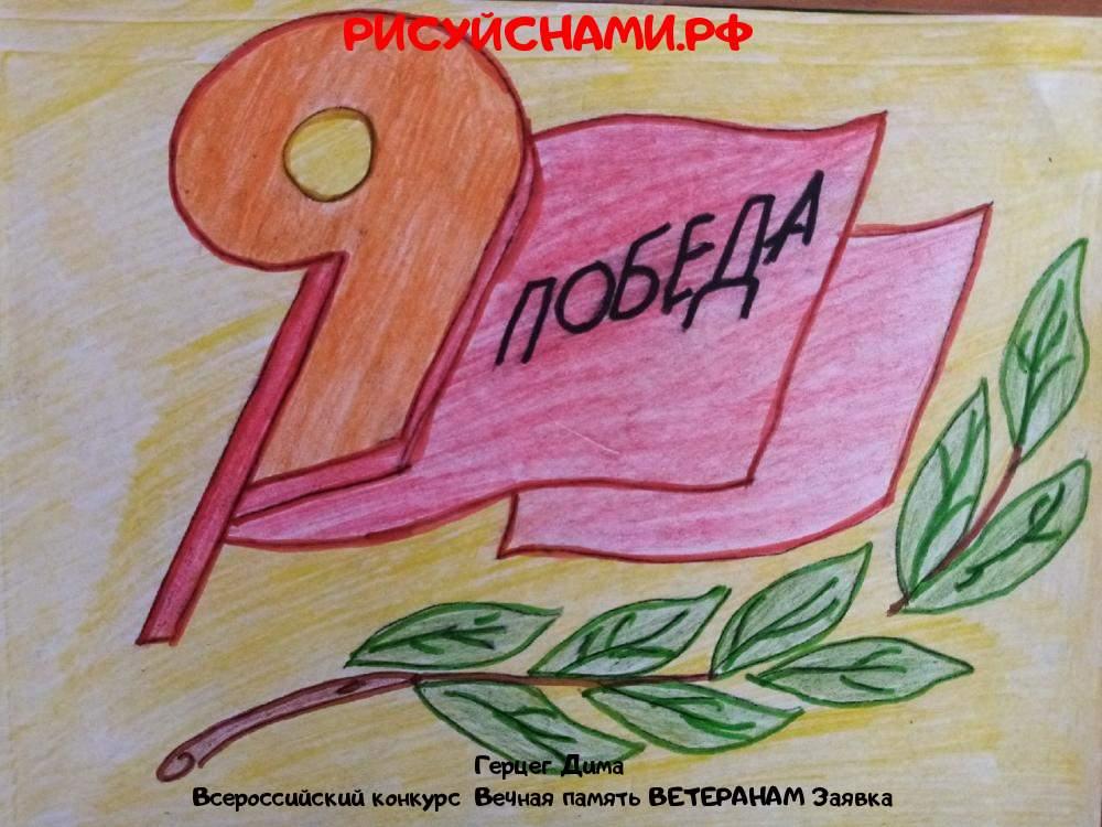 Всероссийский конкурс  Вечная память ВЕТЕРАНАМ Заявка 11717  творческие конкурсы рисунков для школьников и дошкольников рисуй с нами #тмрисуйснами рисунок и поделка - Герцег Дима