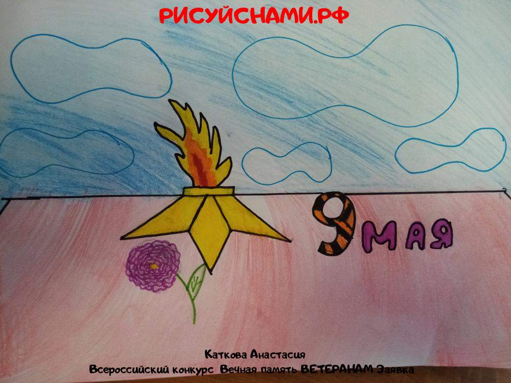 Всероссийский конкурс  Вечная память ВЕТЕРАНАМ Заявка 11720  творческие конкурсы рисунков для школьников и дошкольников рисуй с нами #тмрисуйснами рисунок и поделка - Каткова Анастасия