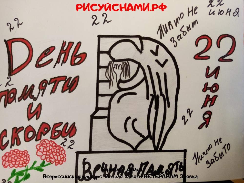 Всероссийский конкурс  Вечная память ВЕТЕРАНАМ Заявка 11721  творческие конкурсы рисунков для школьников и дошкольников рисуй с нами #тмрисуйснами рисунок и поделка - Коренных Диана