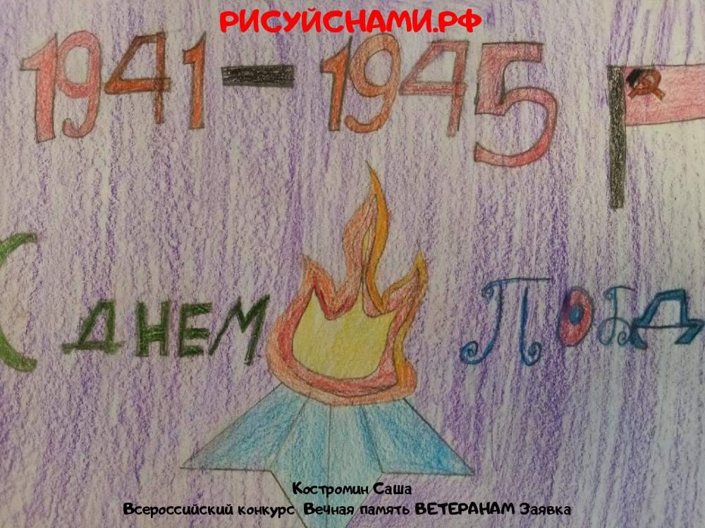 Всероссийский конкурс  Вечная память ВЕТЕРАНАМ Заявка 11722  творческие конкурсы рисунков для школьников и дошкольников рисуй с нами #тмрисуйснами рисунок и поделка - Костромин Саша