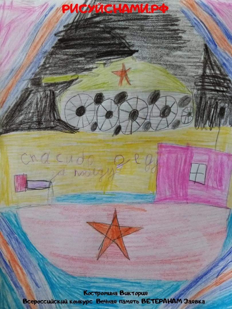 Всероссийский конкурс  Вечная память ВЕТЕРАНАМ Заявка 11724  творческие конкурсы рисунков для школьников и дошкольников рисуй с нами #тмрисуйснами рисунок и поделка - Костромина Виктория