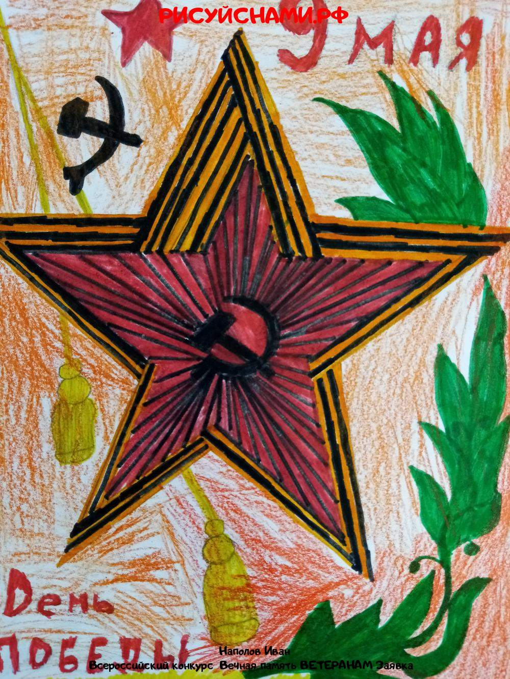 Всероссийский конкурс  Вечная память ВЕТЕРАНАМ Заявка 11726  творческие конкурсы рисунков для школьников и дошкольников рисуй с нами #тмрисуйснами рисунок и поделка - Наполов Иван